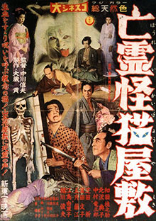 Bōrei kaibyō yashiki
